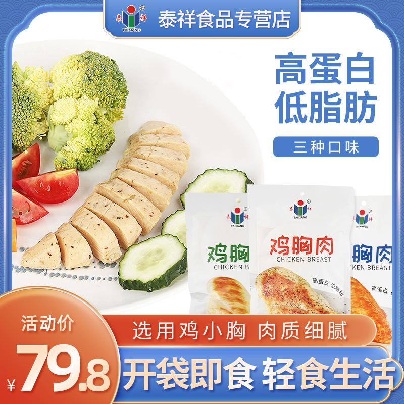 【10袋】泰祥鸡胸肉开袋即食健身代餐饱腹高蛋白低脂肪鸡脯肉零食