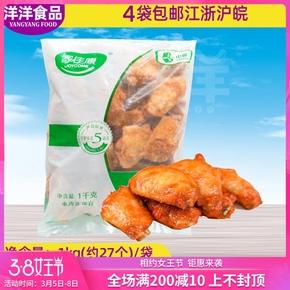 中粮奥尔良烤翅中1kg 新奥尔良烤翅对翅速冻油炸小吃半成品鸡翅中