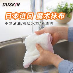 duskin日本进口吸水加厚厨房洗碗布