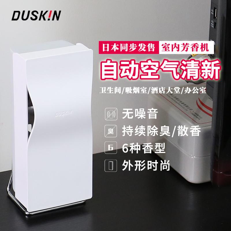 duskin厕所除臭日本家用自动喷香机(非品牌)