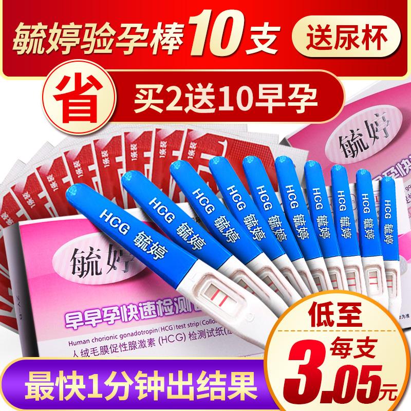 10支毓婷验孕棒女早早孕试纸测孕纸精准测试纸验孕高笔孕育棒精度正品保证