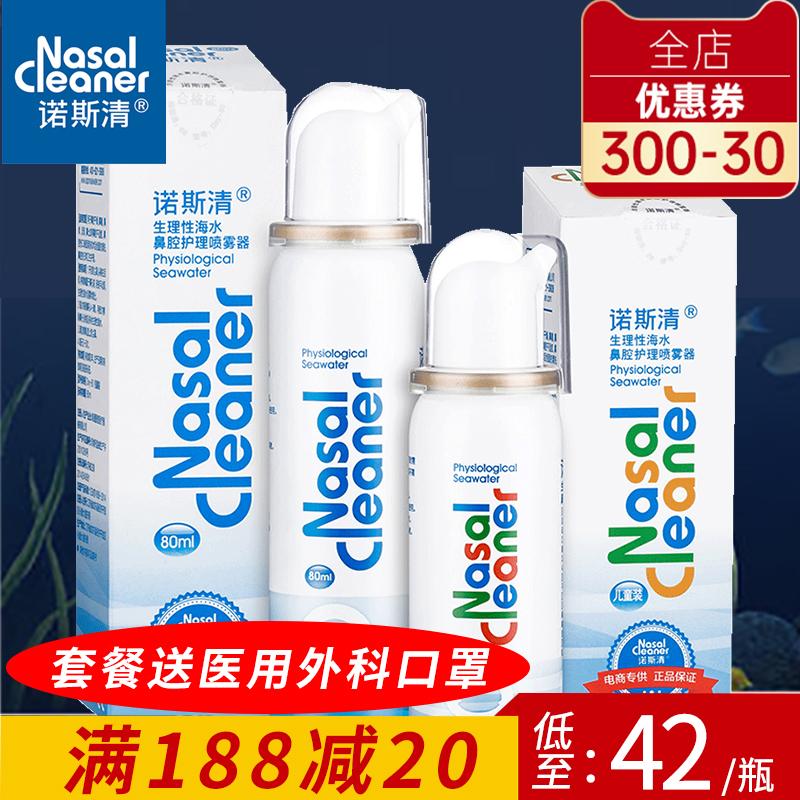 80ml4瓶】诺斯清生理性盐水洗鼻水鼻炎喷雾海盐水海水鼻腔护理器