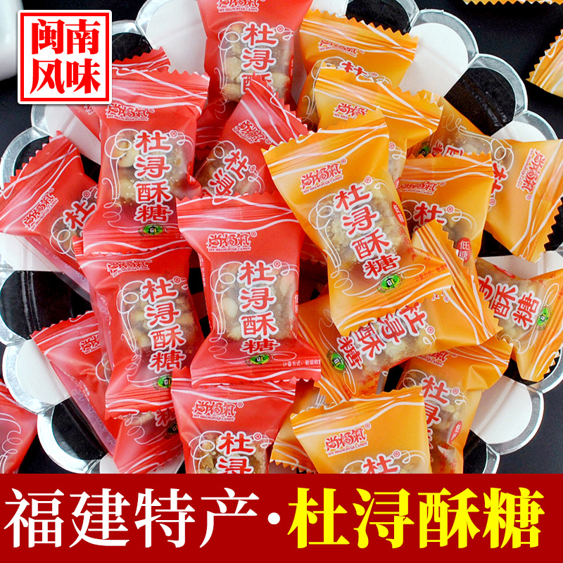 Fujian specialty duxun crisp candy peanut crisp old style peanut candy snack pastry candy bulk candy snack