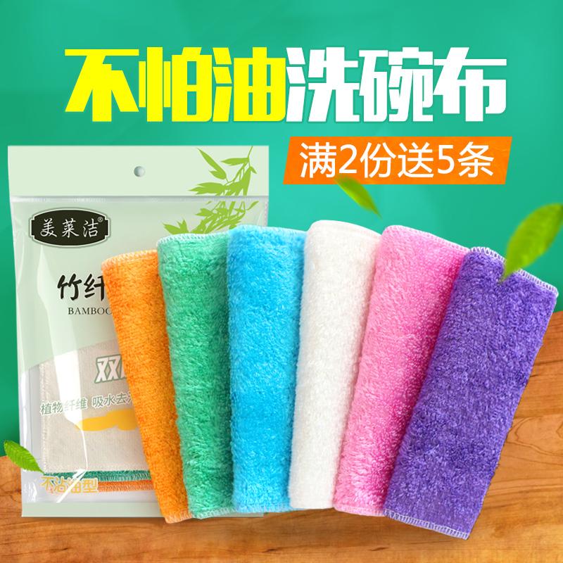 美莱洁竹纤维不易沾油吸水加厚洗碗巾家务清百洁布厨房抹布洗碗布