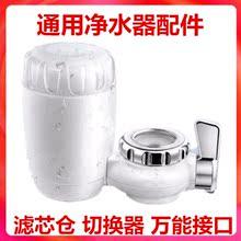 九阳净水器配件水龙头过滤器 滤芯仓 切换器 万能接口通用款