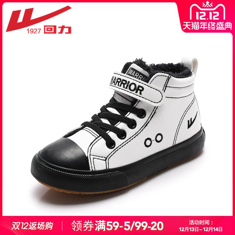 回力童鞋儿童二棉鞋加绒加厚2019冬季新款高帮男童板鞋女童冬鞋潮