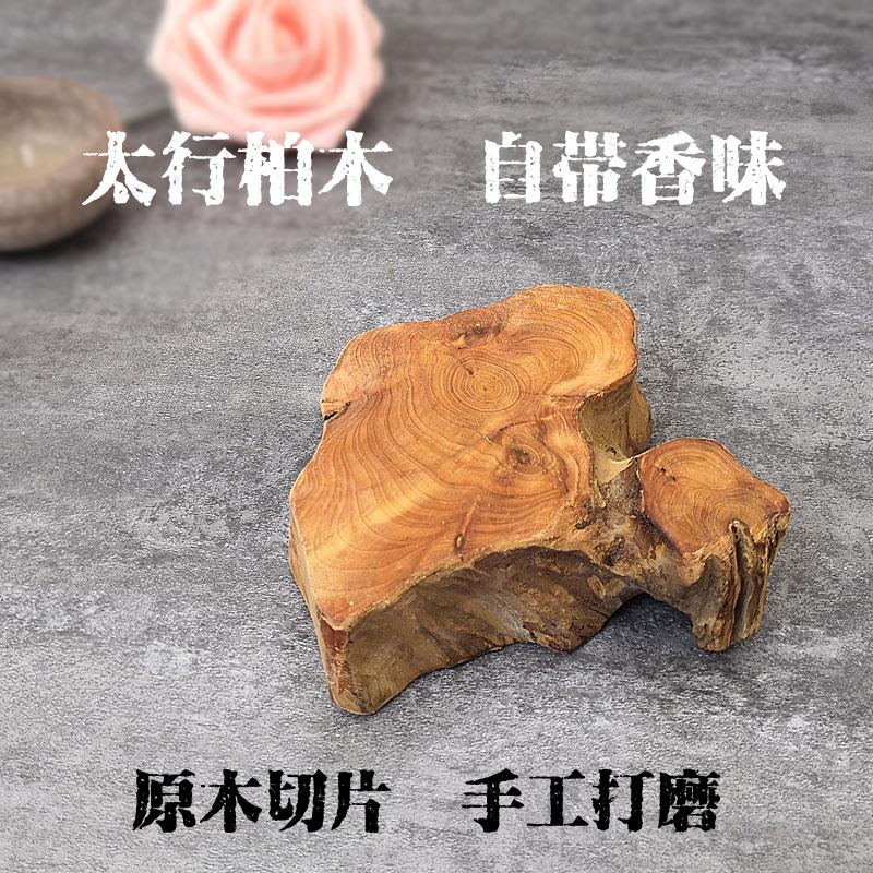 太行柏木原木根雕底座杯垫天然随形闻香木切片花瓶花盆佛像底座
