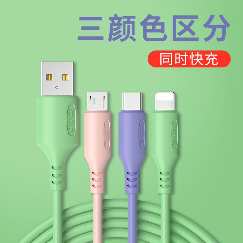 钻盾 三合一数据线 苹果iphone安卓type-c手机充电线一拖三