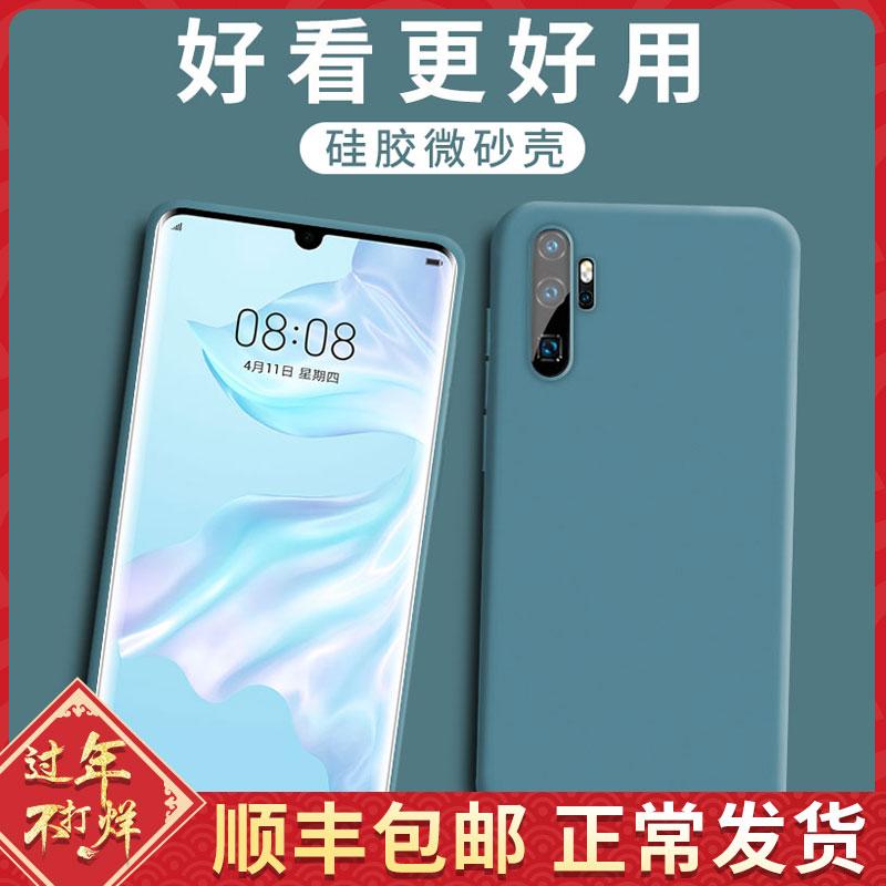 华为p30全包荣耀9x液态硅胶手机壳
