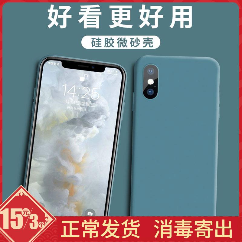 苹果x xr iphone11pro液态6s手机壳