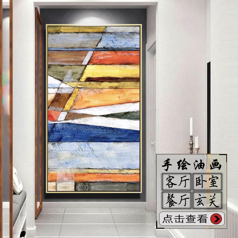 玄關豎版裝飾畫過道走廊盡頭掛畫色彩斑斕手繪油畫現代簡約抽象畫
