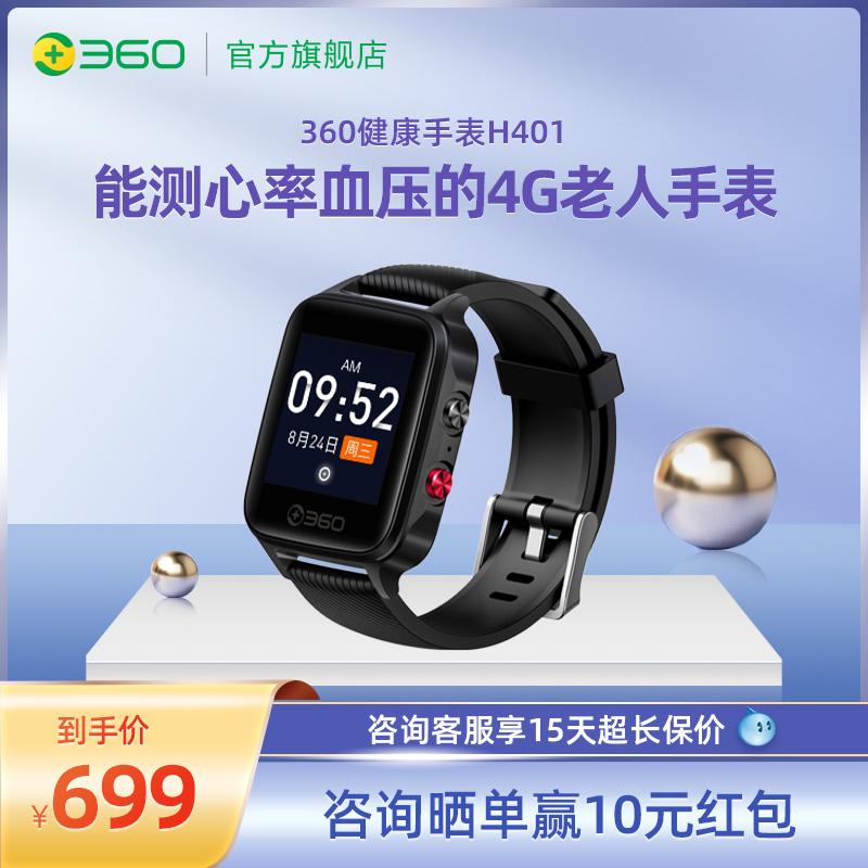 360智能健康老人电话手表4g全网通官方大屏幕心率血压痴呆老年运动防走失定位器手环多功能腕表一键呼救报警
