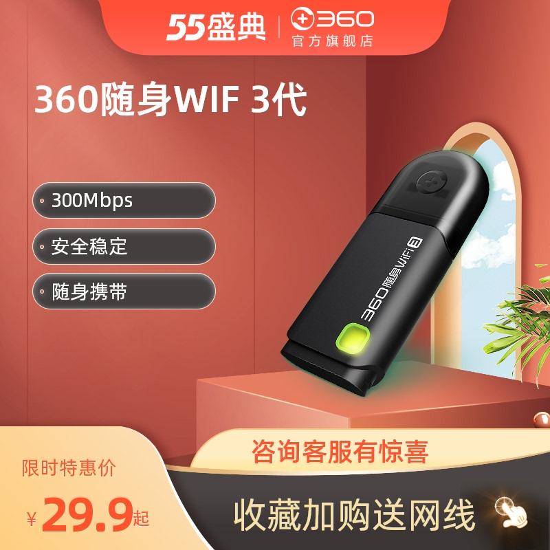 360官方旗舰店360随身WiFi3代便携式路由器无线网卡台式机移动笔记本无线接收器USB发射信号器分享wifi