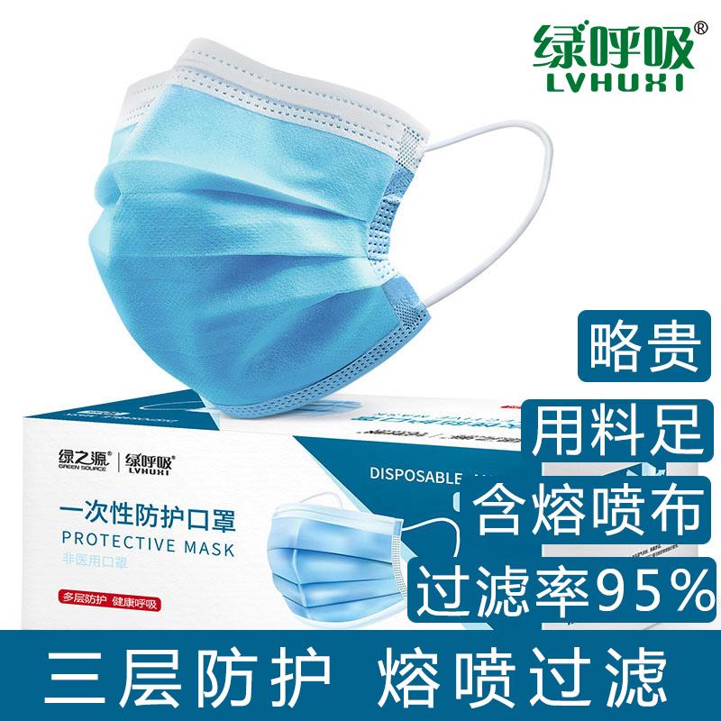 绿呼吸口罩一次性三层防护防尘透气熔喷布过滤防护口罩
