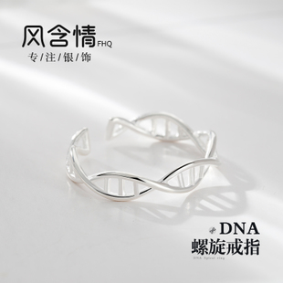 纯银戒指简约创意配饰礼物日韩潮人个姓女925螺旋几何DNA生命交织