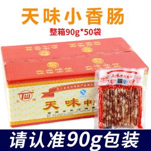天味中式90g*50袋四川宜宾肠腊肠