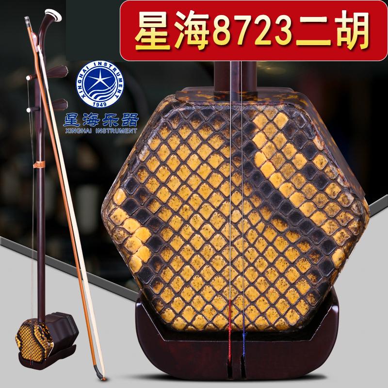 进口木材赠配件官方授权乐器北京星海二胡