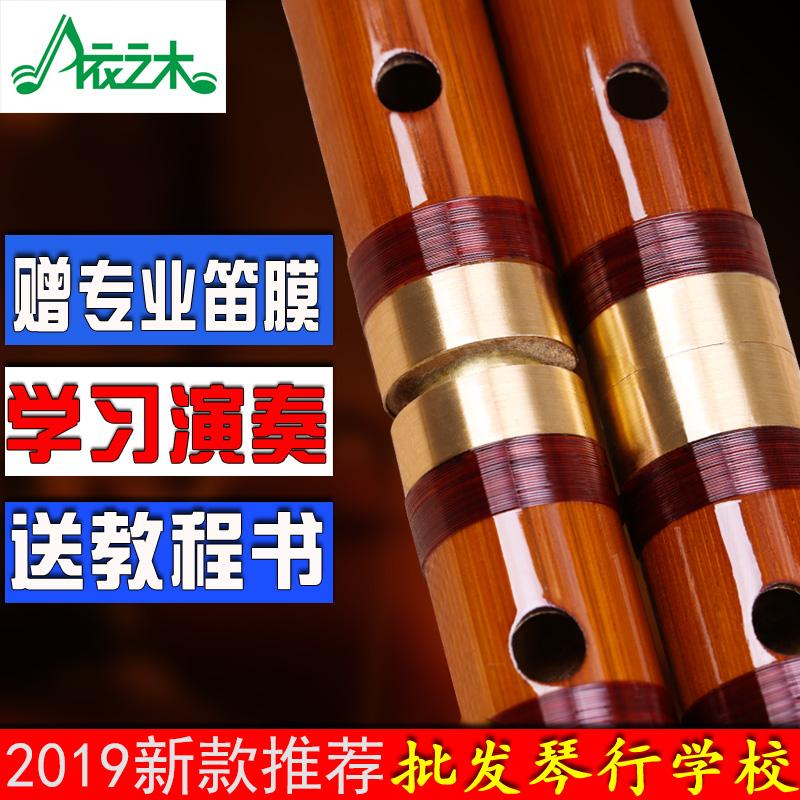 笛子 初学演奏竹笛乐器 送专业笛膜 成人儿童学习横笛 曲笛