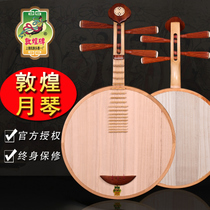 Dunhuang yueqin 636 Iron Pear Wood 24 Yang Corrugated string zhenxi ruyi piano Head Color Wood Quality official authorization