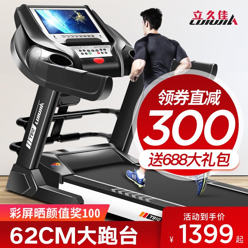 立久佳T910跑步机家用款小型超静音多功能折叠室内健身房专用男女
