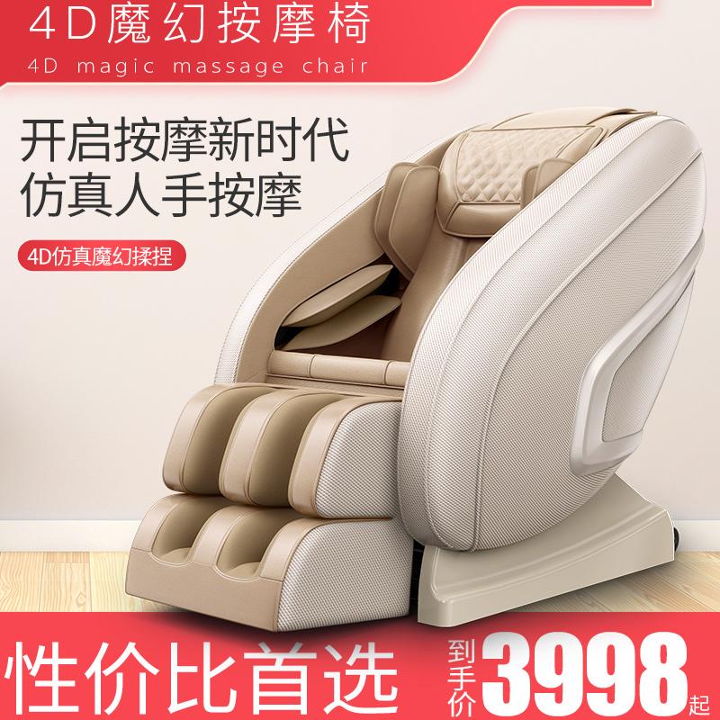 本博新款8D全自动按摩椅家用头等太空舱颈椎全身多功能电动豪华器