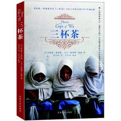 现货正版 三杯茶 书 葛瑞格;摩顿森 等著外国小说 三杯茶书籍2018新版 北京联合出版(一本令全世界为之动容的书)