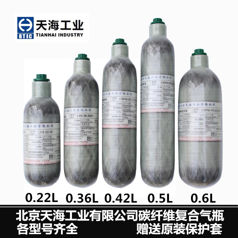 Тянь Хай карбон Колба для бутылок с цилиндрической крышкой 0,36 л / 0,5 л / 3 л / 6,8 л 30 МПа высокая Газовый баллон 30mpa
