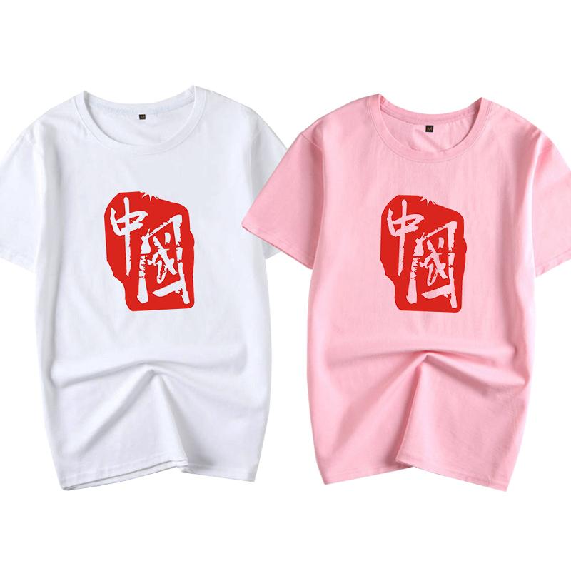 夏我爱你中国字样短袖爱国定制t恤36.00元包邮