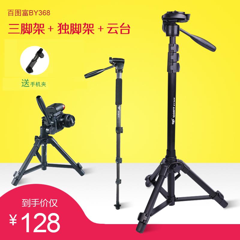 Batufu tripod by-368 SLR camera monopod outdoor mobile phone bracket Canon Nikon portable