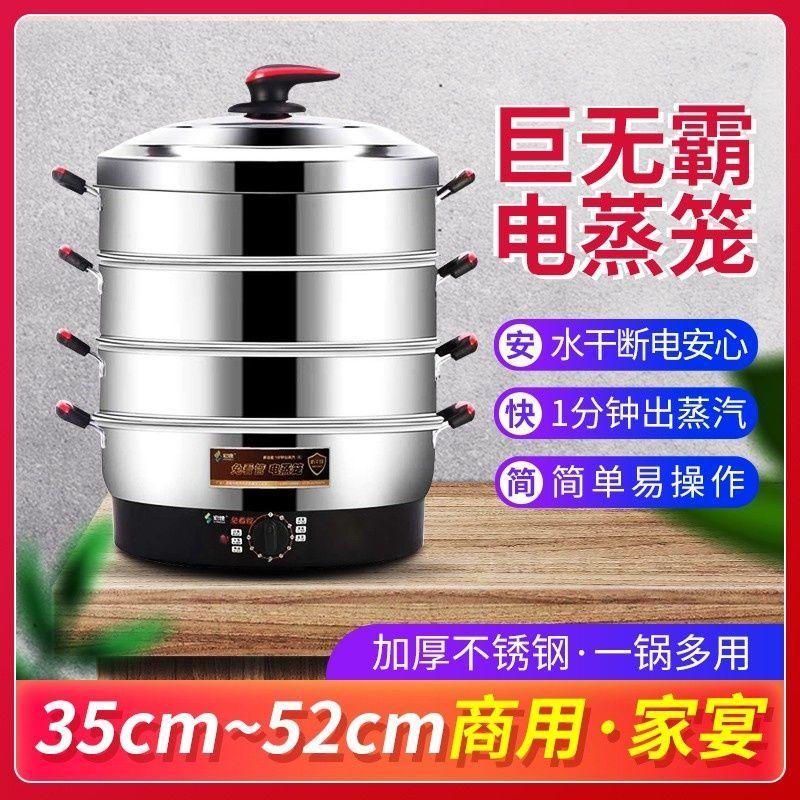 宏速电蒸锅家用大容量多层电蒸笼多功能蒸菜馒头三层不锈钢蒸汽锅