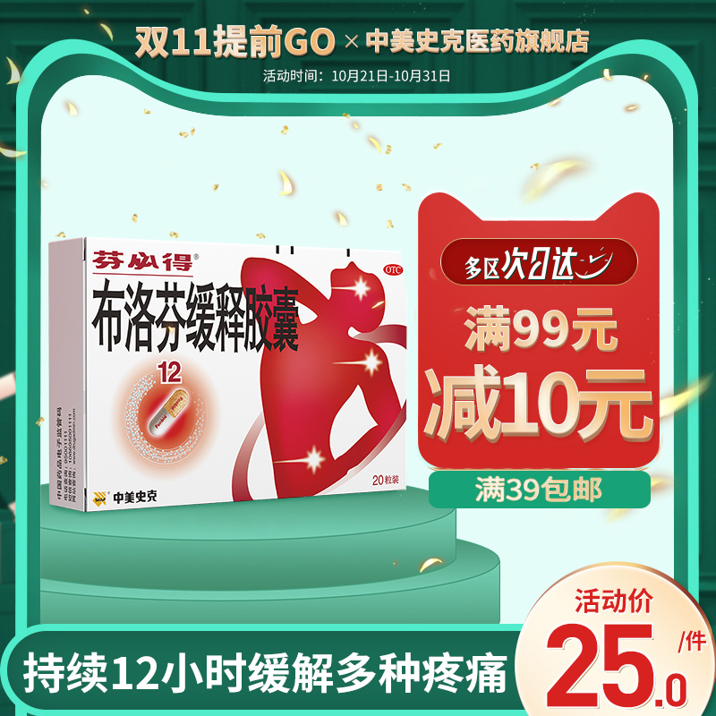 Fenbid Ibuprofen Sustained Release Capsule 0.3g * 20 grains toothache headache joint pain dysmenorrhea antipyretic analgesic cold