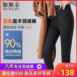羽绒裤女外穿时尚高腰加厚加绒白鸭绒修身显瘦女士冬季小脚棉裤