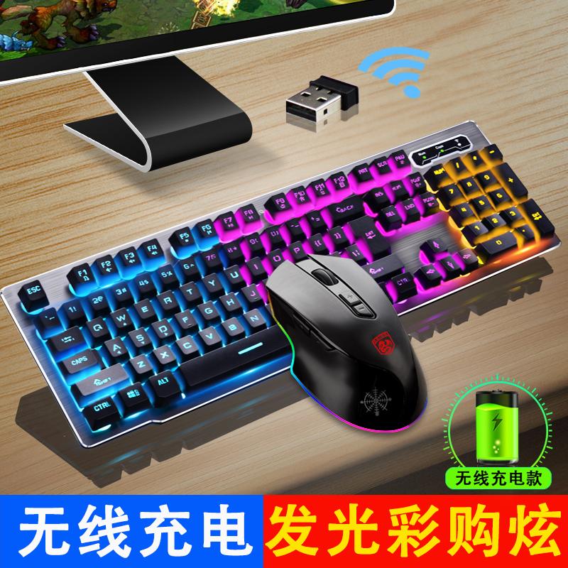 德意龙无线可充电键盘鼠标套装背光机械手感游戏家用台式电脑键鼠