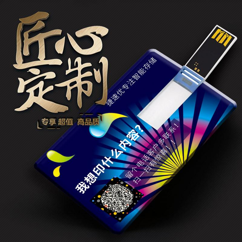 u盘4g卡片式彩印定制logo高清办公限3000张券