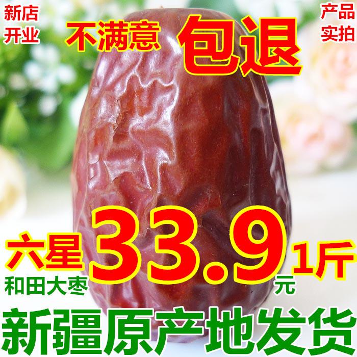 蜜之番新疆特产和田大枣六星红骏枣玉枣子特级500g零食红枣夹核桃