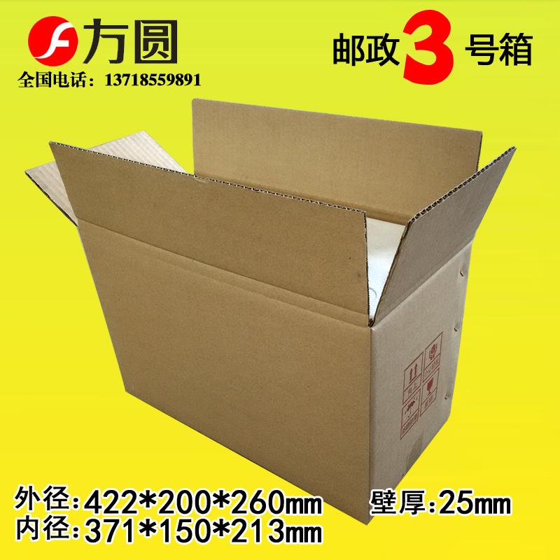 邮政3号泡沫箱3层纸箱水果樱桃杨梅荔枝保鲜盒保温箱冷藏箱