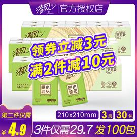 清风手帕纸原木小包3层8张*30包面巾纸巾便携随身抽纸卫生餐巾纸图片