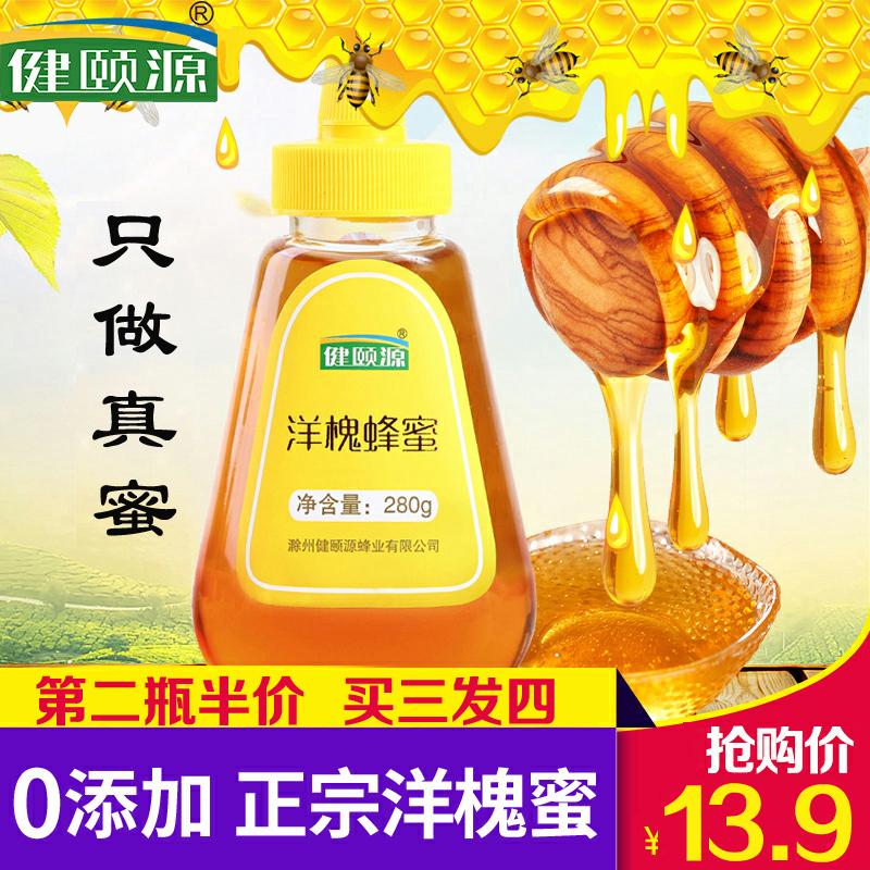 健颐源纯正蜂蜜洋槐花蜜天然纯净农家自产土取蜂巢蜜0添加280克装