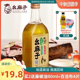 幺麻子花椒油特麻380ml四川特产麻油藤椒油麻椒油家用凉拌调味油