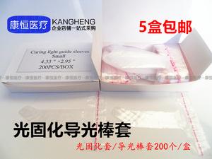 牙科一次性光固化导光棒保护膜光导棒保护套每盒200个 5盒包邮