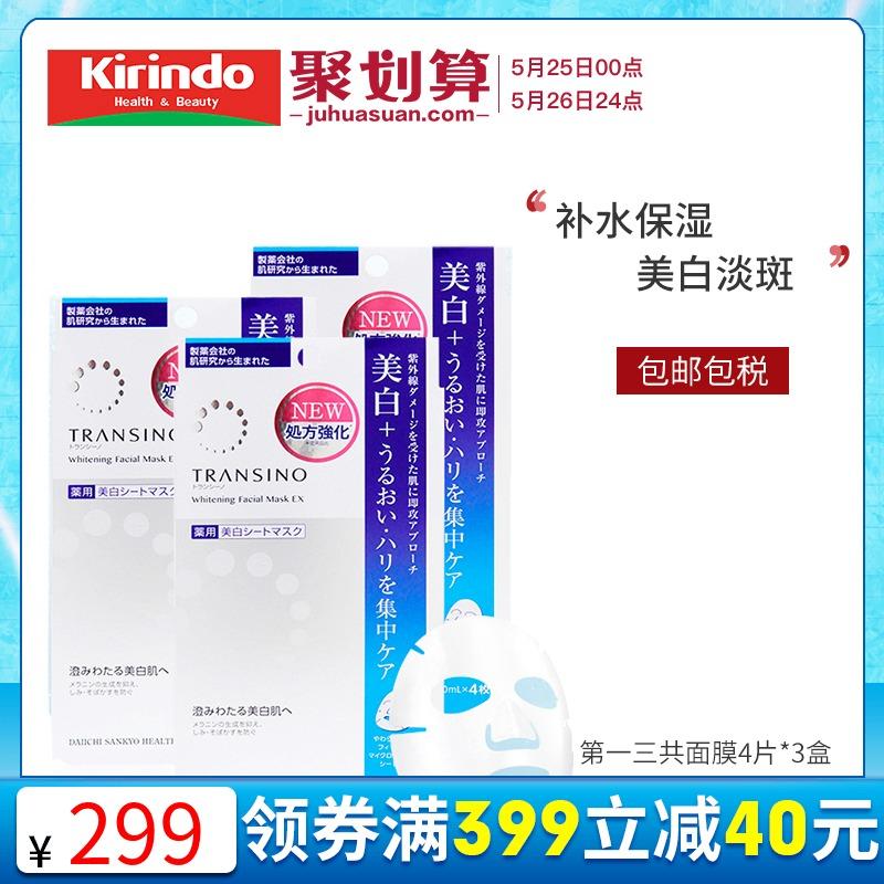 保税日本第一三共药用美白面膜补水保湿提亮肤色淡斑痘印4片*3盒图片