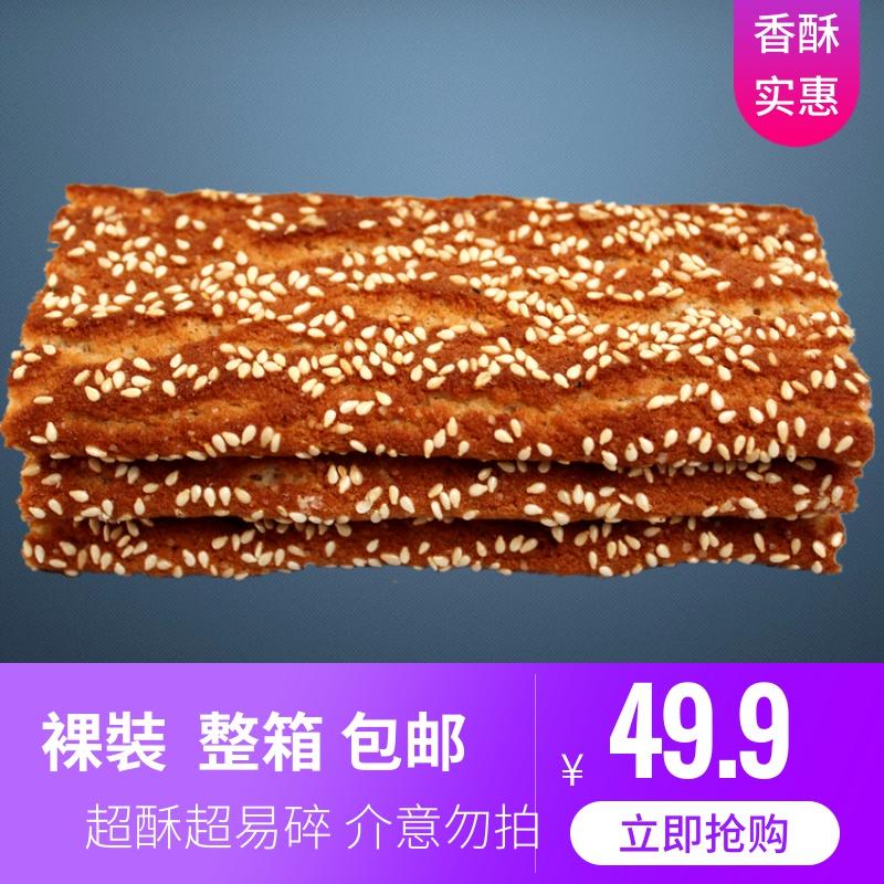 香麻排宽麻条芝麻条香酥芝麻饼干早餐整箱包邮(散装易碎不退货)