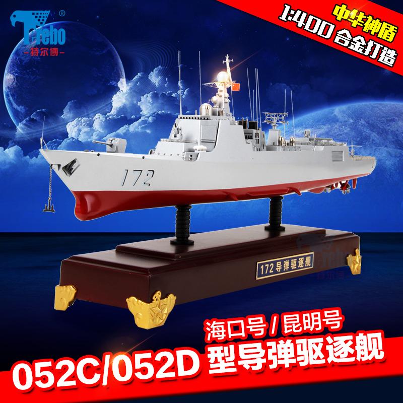 052D导弹驱逐舰模型052C军舰合金仿真成品摆件172昆明号171海口号