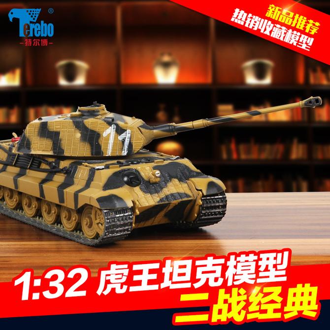 模型合金 32虎王坦克 二战德军主战坦克金属成品军事摆件 特尔博1