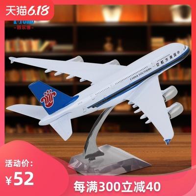 空客A380飛機模型合金客機國航法航南航A320 A330 A350玩具擺件
