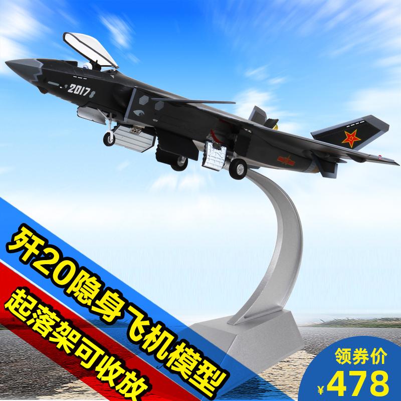 1:48歼20战斗机模型 合金J20飞机模型仿真军事成品航模隐形飞机