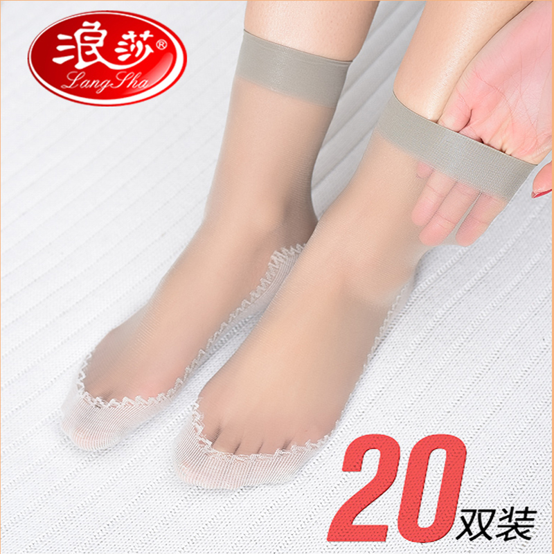 浪莎丝袜女薄款短夏季水晶防勾丝棉底防滑袜子隐形船袜短袜中筒袜