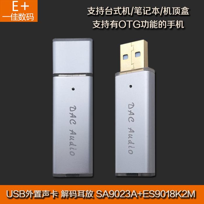 USB мини портативный DAC декодирование устройство ухо релиз HIFI лихорадка внешний звуковая карта SA9023A+ES9018K2M