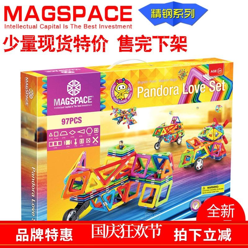 29.00元包邮magspace二代磁力片强力磁铁积木3-6-8岁男女孩儿童玩具拼装益智