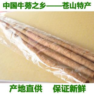 斤装苍山牛膀正品一级农家蔬菜黄金牛榜棒茶原料5现挖新鲜牛蒡根